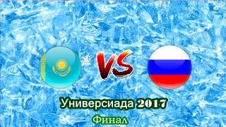 ХОККЕЙ. Универсиада-2017.  Матч за 1-е место. Россия-Казахстан. Прямая Трансляция.