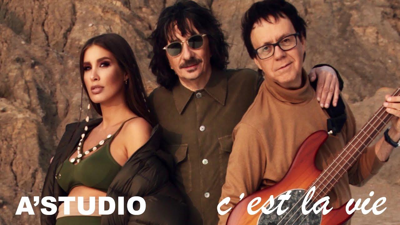A'Studio — Се ля ви