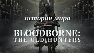 История мира Bloodborne: The Old Hunters
