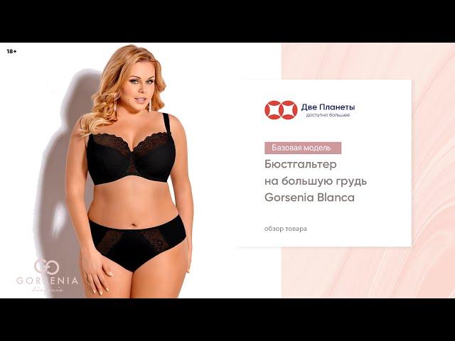 Видео Бюстгальтер GORSENIA K-357 Blanka, Черный