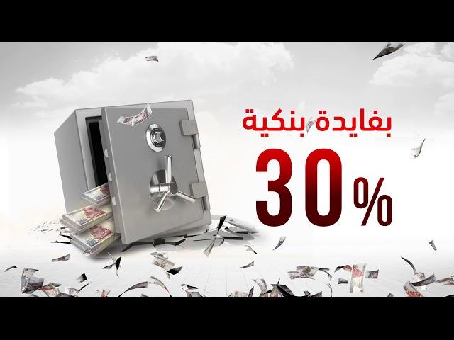 لأول مره في القاهرة الجديدة  شقتك بأفضل عائد بنكى يصل الي 30 %