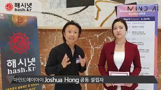 [해시넷]마인드에이아이 조슈아 홍(Joshua ..