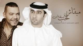 فاضل المزروعي و عادل الميلودي - مبقاش الحب مبقاش (النسخة الأصلية) | 2013 تحميل MP3