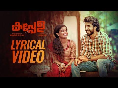 Kannil Vidarum Lyrics | Kappela Malayalam Movie Songs Lyrics