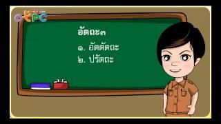 สื่อการเรียนการสอน อัตถะ 3 ป.3 สังคมศึกษา
