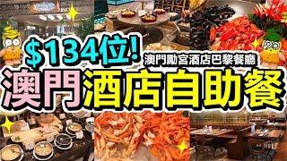 [Poor travel澳門] 每位$134蚊!澳門勵宮酒店自助餐!巴黎餐廳!Macau Travel Vlog 2019 (ft.一餐急救)