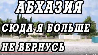 Честный отзыв Абхазия 2019 отель Белый Дом