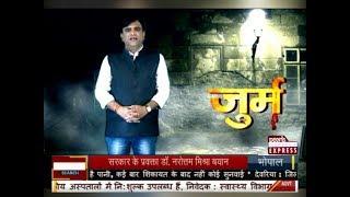 News World Jurm (जुर्म) 'हत्या का खुलासा' With Associate Editor Sandeep Sinha