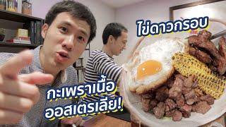 นี่เป็นหนึ่งในข้าวผัดกะเพราเนื้อที่อร่อยที่สุดที่เคยกินมา! - dooclip.me