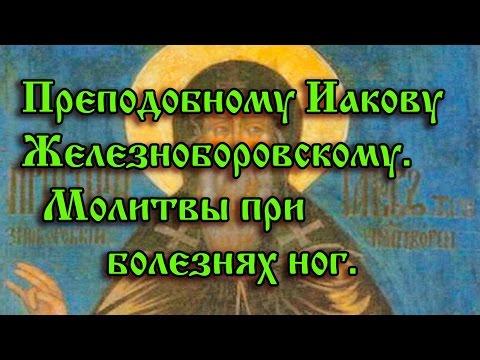 46.Преподобному Иакову Железноборовскому.  Молитвы при болезнях ног.