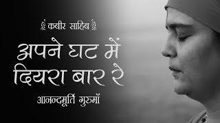 Apne Ghat Mein Diyra Baar Re | Kabir Sahib