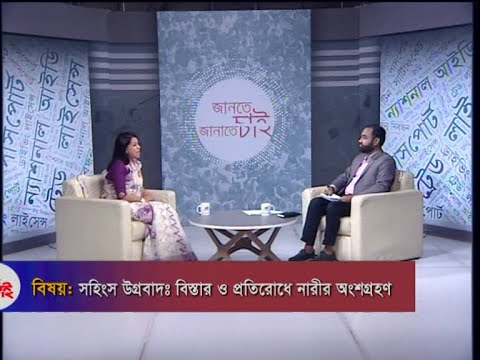 Jante Chai Janate Chai | সহিংস উগ্রবাদ: বিস্তার ও প্রতিরোধে নারীর অংশগ্রহন | 21 September 2020 | ETV