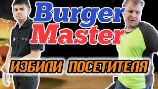 Охрана ИЗБИЛА бездомную В РЕСТОРАНЕ! / Burger Master / Правовое государство???