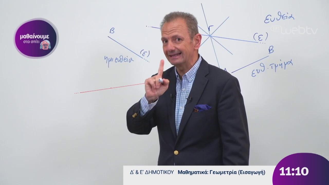 Μαθαίνουμε στο Σπίτι – Επεισόδιο 2ο | Δ'-Ε' Τάξη | Μαθηματικά – Γεωμετρία (Εισαγωγή) | 31/03/20| ΕΡΤ