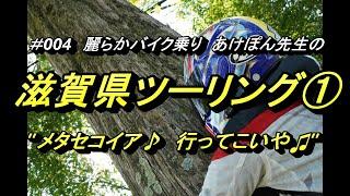 #004 バイク女子 !! あけぽん先生 【滋賀県ツーリング1】 メタセコイア並木ツーリング