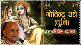 Govind Radhe (DHUNI) | Vinod Agarwal | Nonstop Krishna Bhajans | Best Hindi Krishna Devotional Song