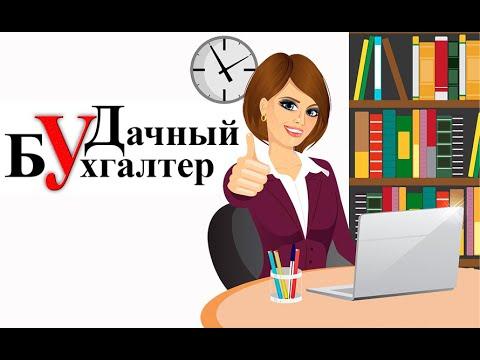 Отчетность СНТ на УСН.