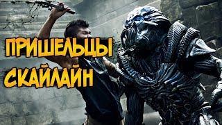 Пришельцы из фильмов Скайлайн и Скайлайн 2
