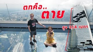TALLEST TOWER in THAILAND!!! [Mahanakhon Tower]