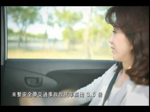 小型車後座乘客須繫安全帶宣導短片 客語