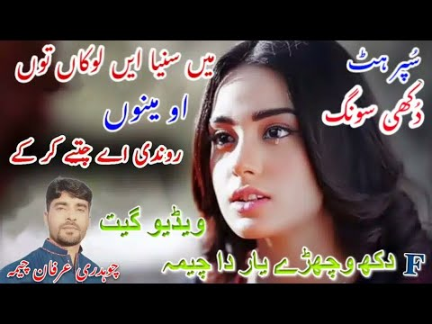 Rondi Aye Chete Kar ke Pakistani Punjabi Painfull Song Heart Touching Dukhi Song New Punjabi sad