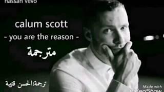 Calum Scott    You Are The Reason Lyrics مترجمة