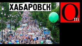 Проснуться в другой стране. Хабаровске отрывается от Москвы