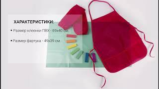 Набор для уроков труда ПИФАГОР: клеёнка ПВХ зеленая, 69х40 см, нарукавники красные, 227059