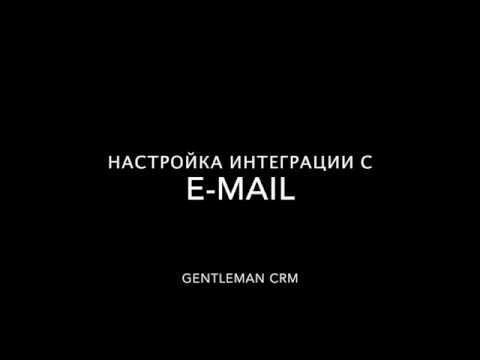 Видеообзор GEN CRM