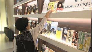 お店の紹介:『本との出会いの場を…街の診療所に小さな本屋さん』