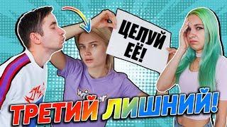 ФРЕНДЗОНА VS ДРУЖБА - ТРЕТИЙ ЛИШНИЙ