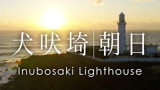 犬吠埼の朝日 | Inubosaki lighthouse, morning glow