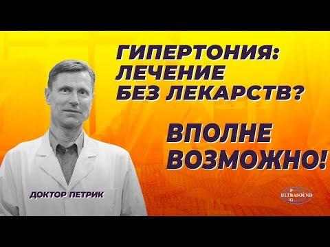 Лекарство копиринея от гипертонии
