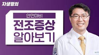안면마비 전조증상 체크하기 (빠른내원이 후유증을 최소화 할 수 있습니다.)