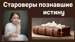 староверы познавшие истину ф.сальников
