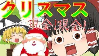 【ゆっくり茶番】クリスマスと災難!