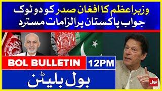 PM Imran Khan blunt reply to Afghan president   BOL News Bulletin   12:00 PM   17 July 2021