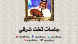 اغاني طرب MP3 عبدالمجيد عبدالله ـ انتي السبب   جلسات تخت شرقي تحميل MP3