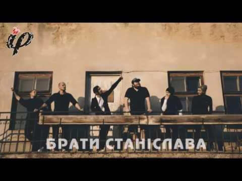 Гурт «Брати Станіслава» – Люди-ляльки