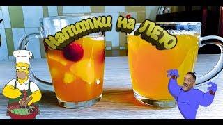 Прохладительные напитки из ЧАЯ|Летние НАПИТКИ Ч.1