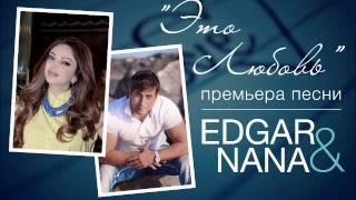 "EDGAR feat NANA ""Это любовь"""