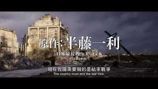 日本最長的一天電影劇照3