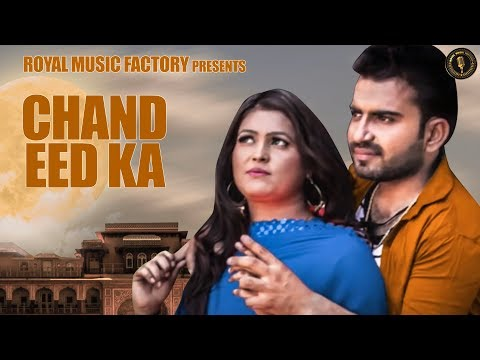 Chand Eed Ka ( Lyrical )   Sanjay Verma, Shilpa Singh   New
