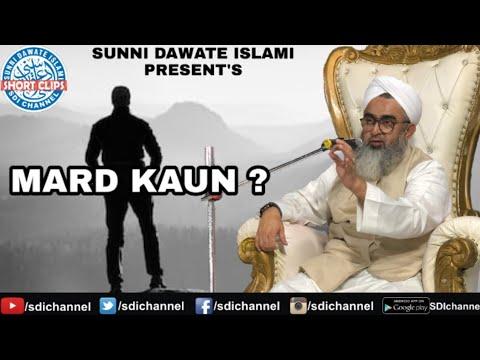 Mard Kaun?   Maulana Shakir Noorie