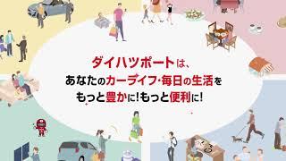 ダイハツポート 紹介ムービー【茨城ダイハツ販売株式会社】
