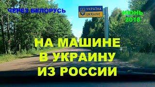 В Украину на машине из России 2018