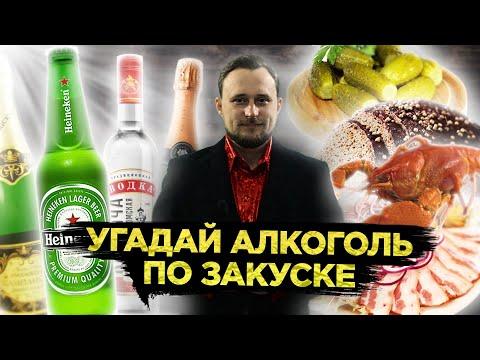 Игра узнай алкоголь по закуске