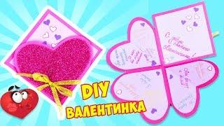 Как сделать Валентинку на день святого Валентина 💖 Валентинка своими руками за 5 минут