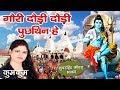 Gori Dauri Dauri Pucthin mein | Shiv Nachari 2019 | Kumkum | Maithili Shiv Bhajan | New Shiv Bhajan video download