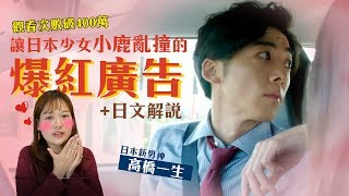 400萬次觀看!讓日本女生瘋狂的這支廣告+日文解說|高橋一生CM|中日字幕|講日文的台灣女生